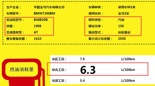 宝马换代3系搭全新2.0T引擎 动力提升