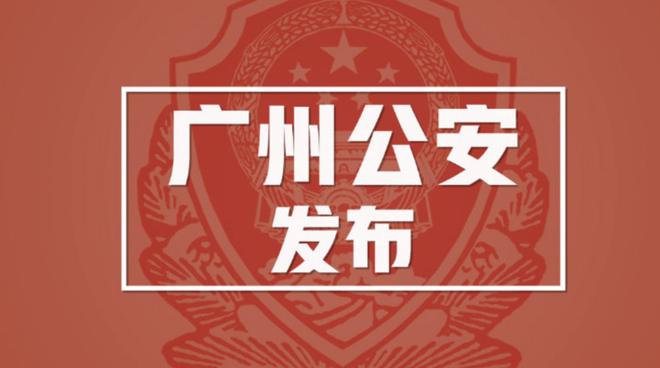 广州交警:交通违法处理窗口暂停对外办公