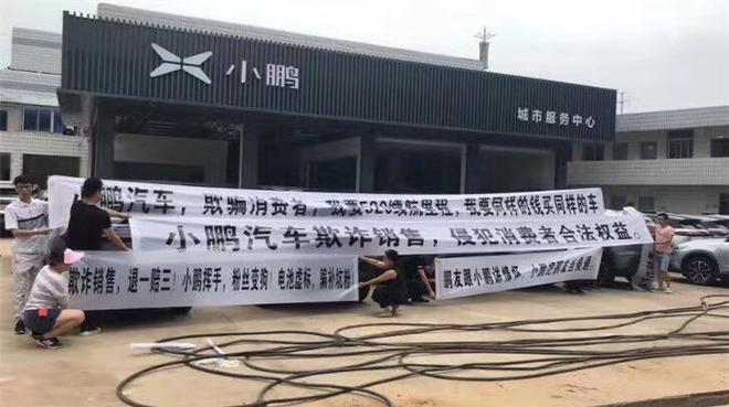 何小鹏道歉信:购车三年可六折换购 未提车可置换新G3