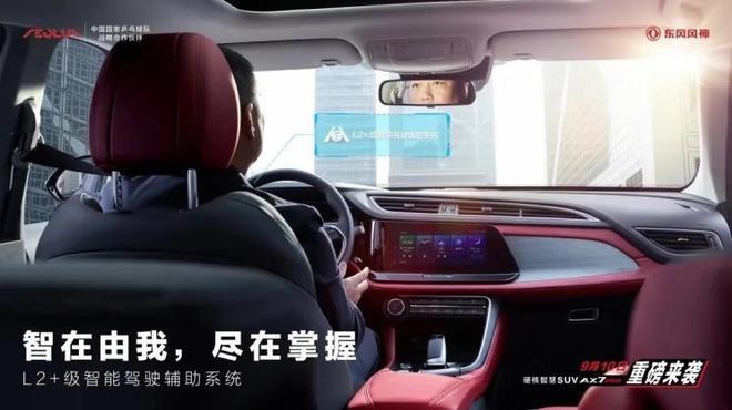 东风风神2021款AX7/AX7 Pro上市 售价8.99-14.39万元