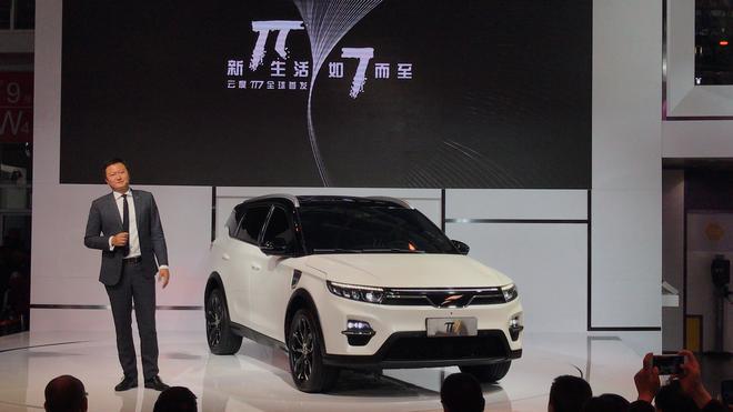 2018北京车展:云度π7正式发布
