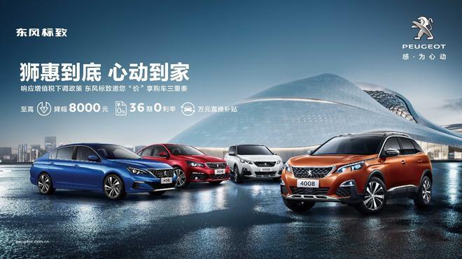 东风标致部分车型价格下调,最高优惠8千元