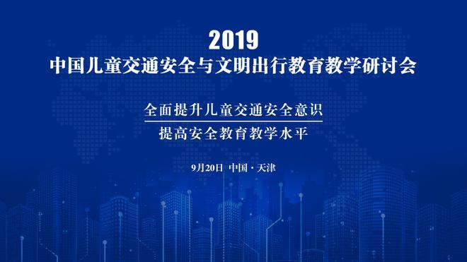 中汽中心2019儿童交通安全与文明出行教学研讨会将召开