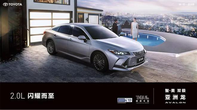亚洲龙2.0L全新上市 售价19.98-23.98万元