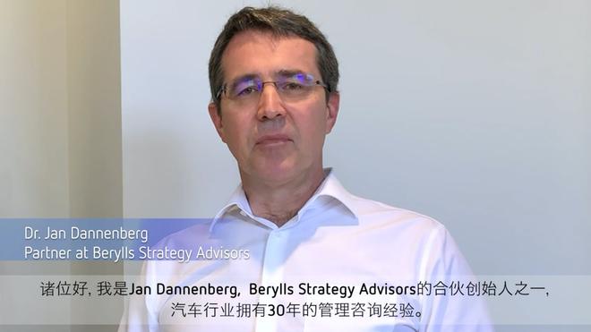 Berylls Strategy Advisors合伙创始人之一 Jan Dannenberg