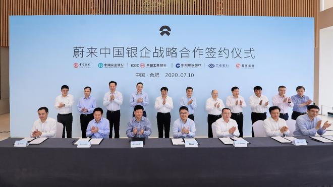 热浪|获104亿元综合授信 蔚来中国签署银企战略合作协议