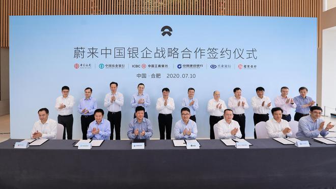 热浪蔚来中国签署银企战略合作