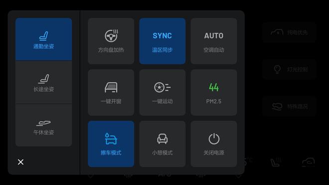 [车辆控制屏增加自定义快捷面板]
