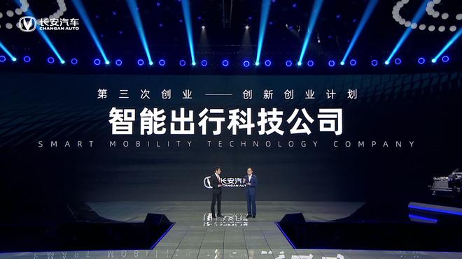长安汽车联合华为及宁德时代 将打造高端智能汽车品牌