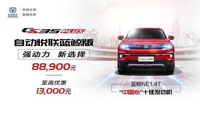 长安CS35 PLUS悦联蓝鲸版上市 售价8.89万元