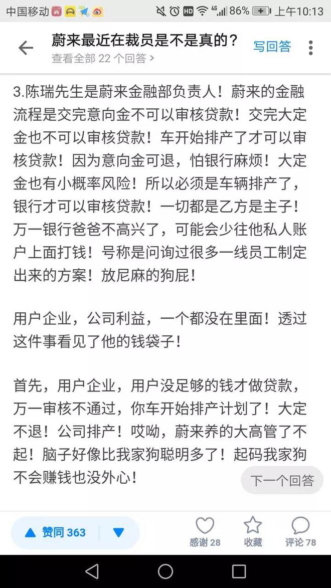 """疑似蔚来前员工凌晨爆料:集团正大肆裁员 一万辆交付是""""自导自演"""""""