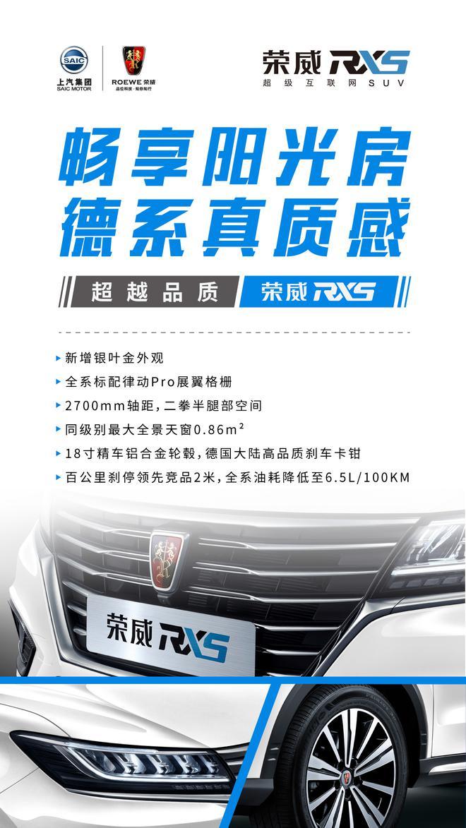 荣威RX5超越版上市 售9.98-15.98万元