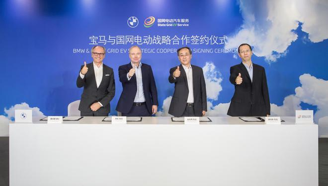 宝马与国电签署战略合作 拓展充电网络布局及制定相关充电技术标准