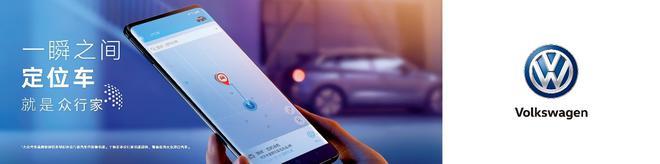 一瞬之间 定位车 大众汽车众行家汽车查找功能,能够轻松、快速地帮您定位爱车,方便您寻找车辆停泊位置。