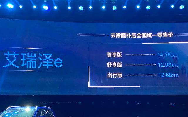 艾瑞泽e正式上市 售12.68-14.38万元