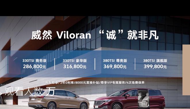 商务MPV市场搅局者 上汽大众威然售价28.68-39.98万元