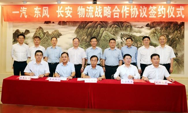 一汽东风长安签署T3物流战略合作协议