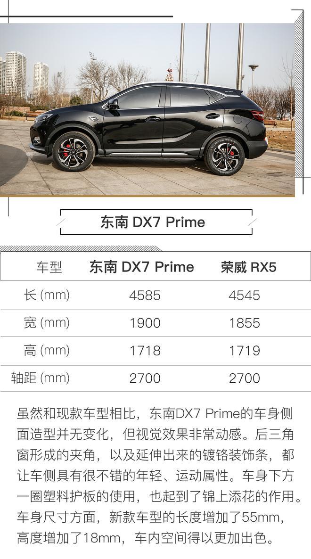 实力悍将再升级 试驾东南DX7 Prime