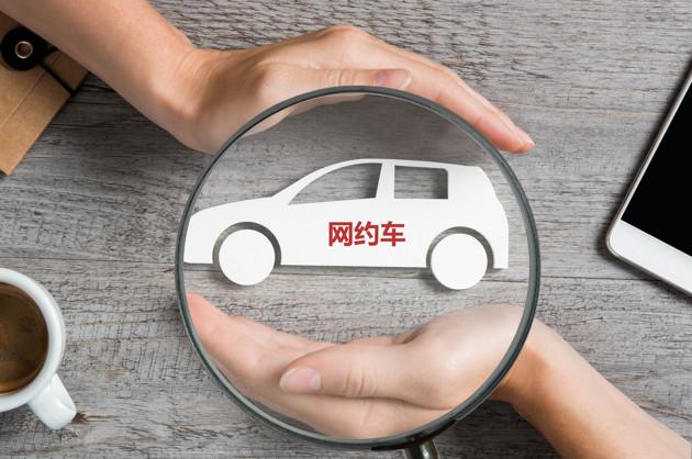 交通运输部:四川网约车平台和司机纳入服务质量考核