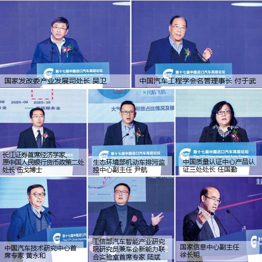 第十七届中国进口汽车高层论坛成功举办