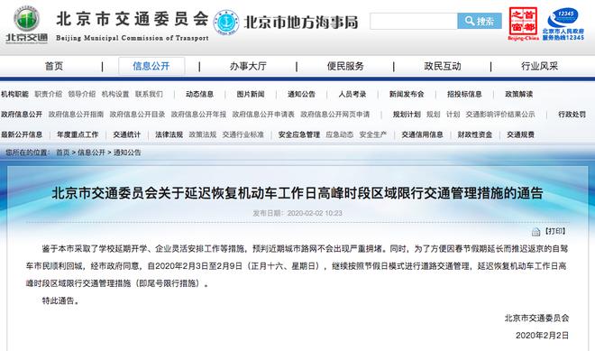 北京市延迟恢复机动车工作日高峰时段区域限行