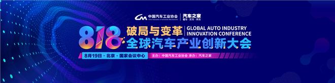 全球汽车产业创新大会:洞察汽车消费新趋势