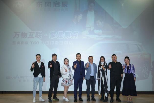 万物互联·家是原点 东风启辰T60主题大片全球首映