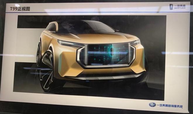 奔腾T99量产版车型曝光 下半年正式上市