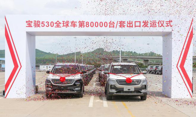 宝骏530全球车周年纪念版上市 售价7.08-9.38万元
