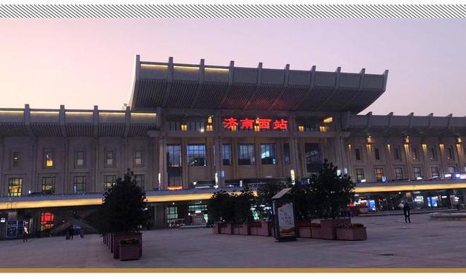 济南火车站