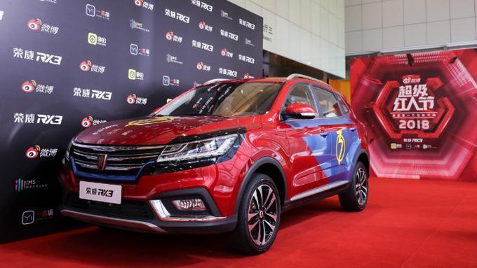 荣威RX3&超级红人节整合营销案例