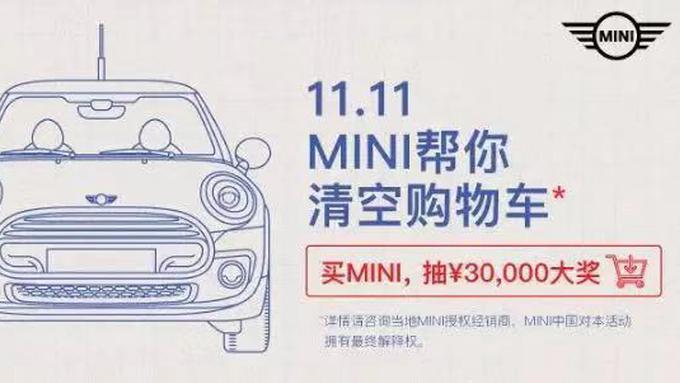 MINI清空你的购物车:借势营销就要这么玩!