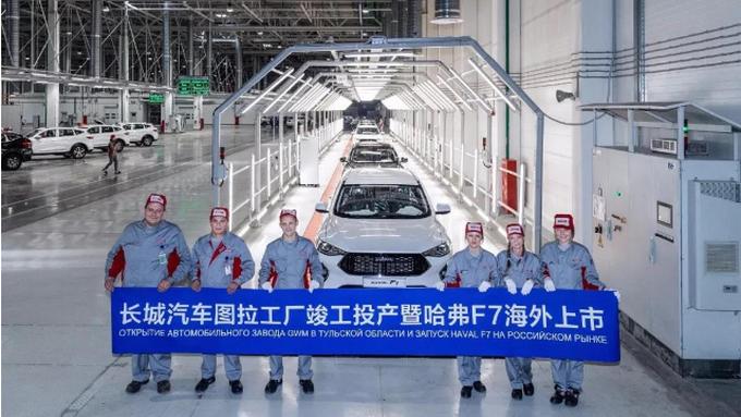 聚焦图拉工厂丨看中国汽车品牌如何追梦全球