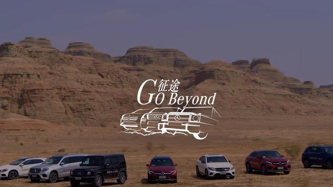 奔驰SUV家族:约吗?组团新疆自驾游