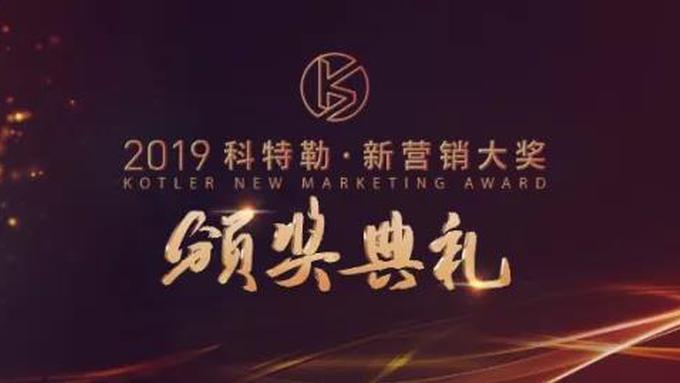 """以""""社交""""整合营销,新浪携手客户斩获2019科特勒·新营销大奖"""