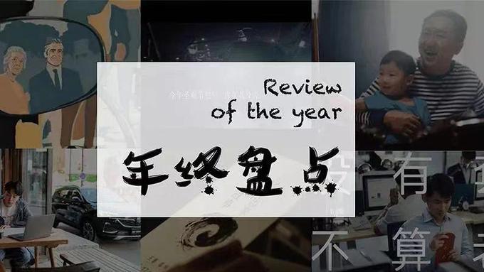 2019年三分快乐十分创意TVC大赏
