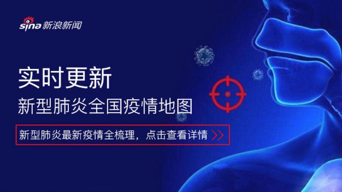 """新浪网、微博专题聚焦 全流量助力""""武汉战疫""""决战攻坚"""