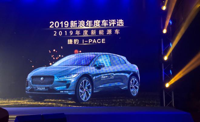 捷豹 I-PACE获2019年度新能源车大奖