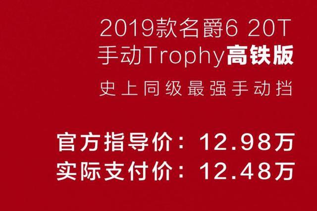 名爵6 20T Trophy高铁版上市售12.98万元