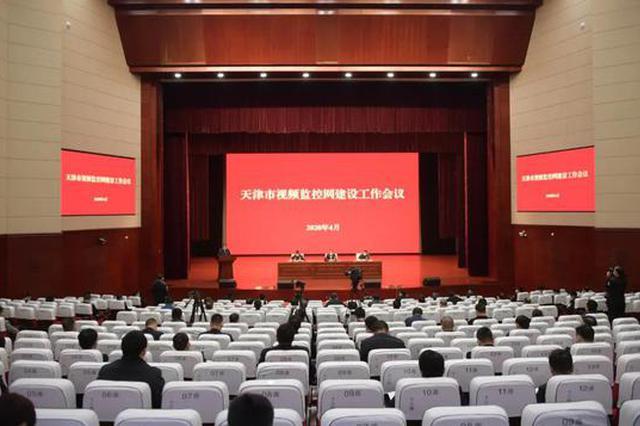天津市召开视频监控网建设工作会议