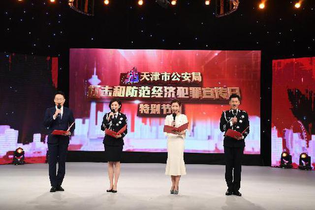 """天津公安机关启动""""5·15""""打击和防范经济犯罪宣传季"""