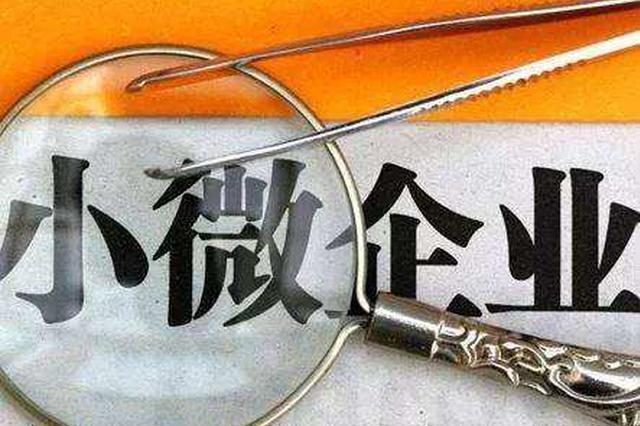 """天津市工信局开""""良方""""为中小企业纾困"""