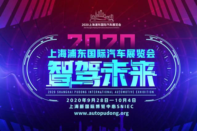 2020浦东车展与北京车展同期上海盛大召开
