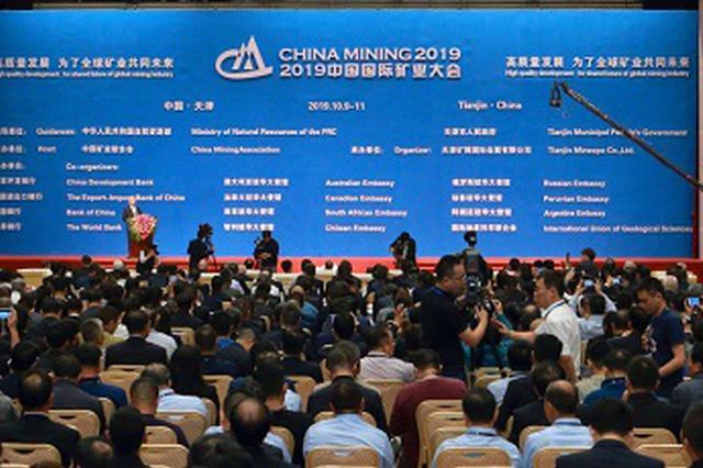 国际矿业大会上发布《中国矿产资源报告(2020)》