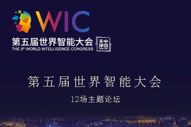第五届世界智能大会将举办12场主题论坛