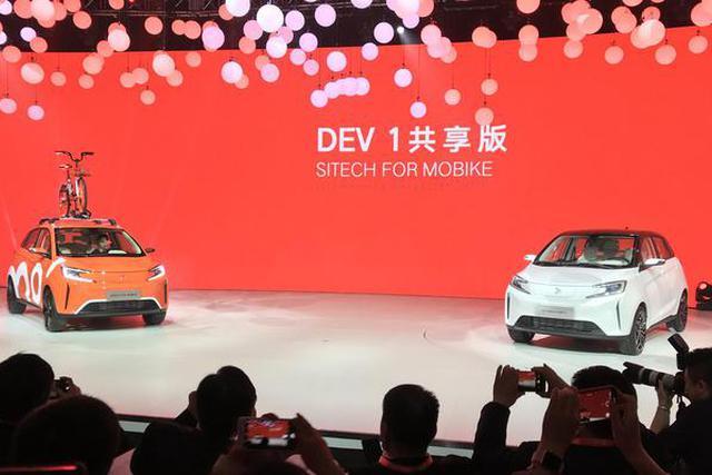 新特电动车DEV 1亮相 预售价在10万以内