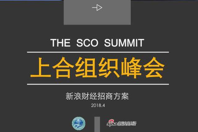 明日看点:上合组织峰会将在青岛举办,来让世界听到你的声音吧