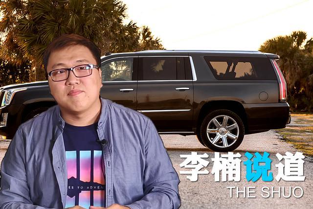 《李楠说道》千奇百态的大7座SUV