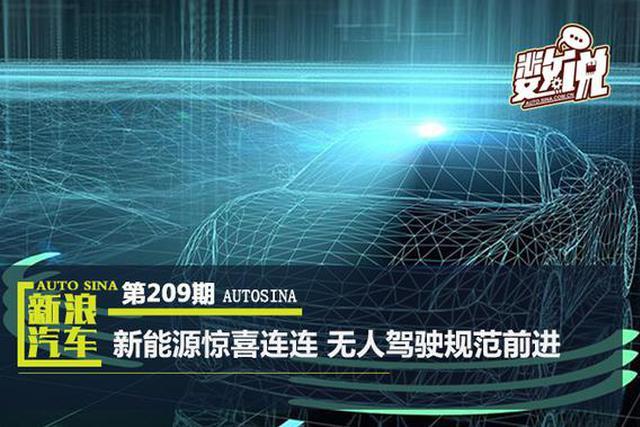 数说月报|4月榜单C位战:新能源PK无人驾驶