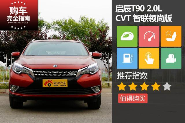 购车指南|自主品牌首款轿跑SUV得分如何?